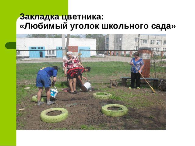 Закладка цветника: «Любимый уголок школьного сада»
