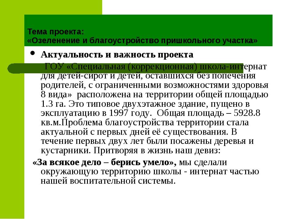 Тема проекта: «Озеленение и благоустройство пришкольного участка» Актуальност...