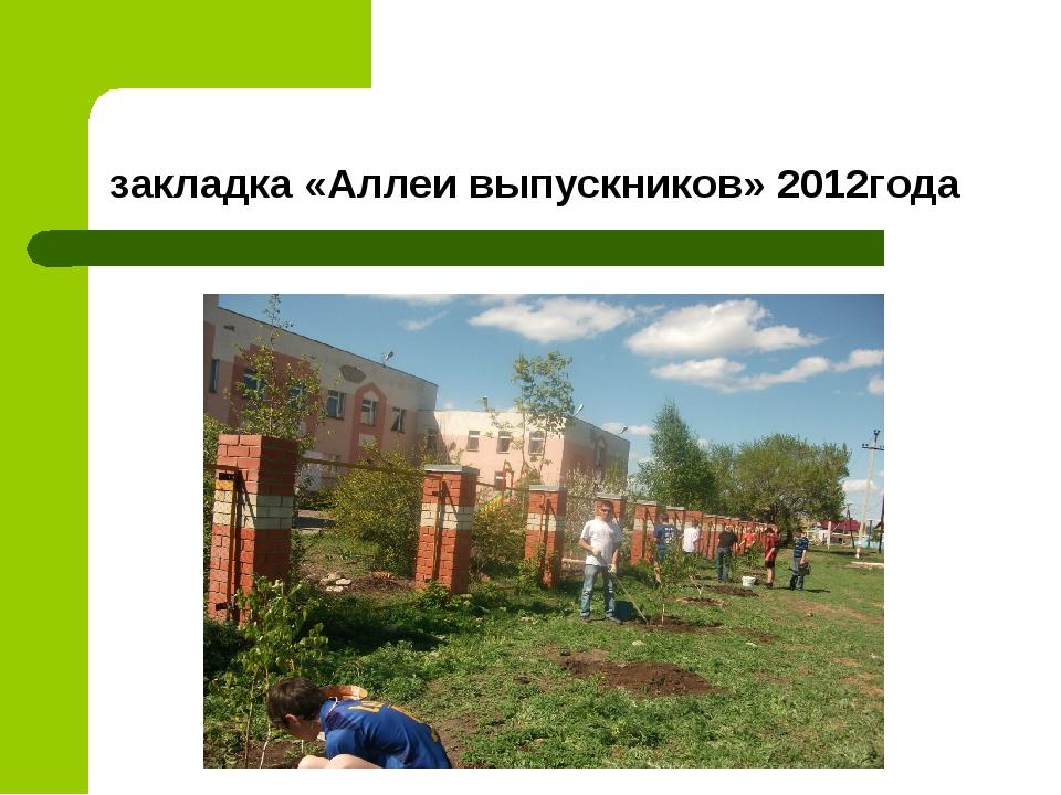 закладка «Аллеи выпускников» 2012года