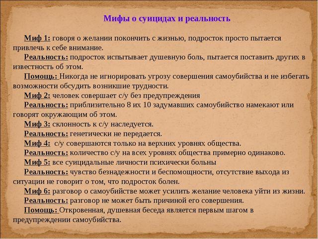 Мифы о суицидах и реальность Миф 1: говоря о желании покончить с жизнью, подр...