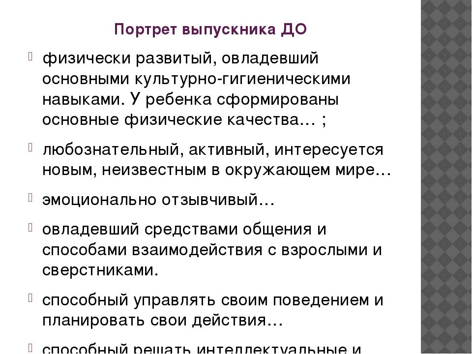 Портрет выпускника ДО физически развитый, овладевший основными культурно-гиги...