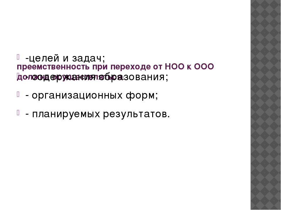 преемственность при переходе от НОО к ООО должна осуществляться: -целей и за...