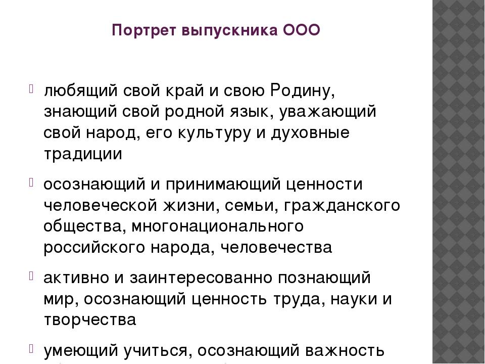 Портрет выпускника ООО любящий свой край и свою Родину, знающий свой родной я...