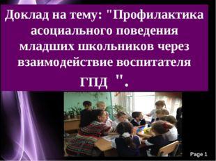 """Доклад на тему: """"Профилактика асоциального поведения младших школьников через"""