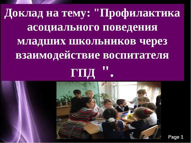 """Доклад на тему: """"Профилактика асоциального поведения младших школьников через..."""