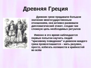 Древняя Греция Древние греки придавали большое значение межгосударственным от
