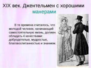 XIX век. Джентельмен с хорошими манерами В те времена считалось, что молодой