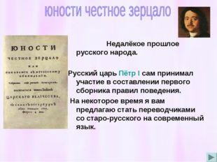 Недалёкое прошлое русского народа. Русский царь Пётр I сам принимал участие