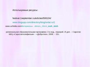 www.uchitelu.net›Материалы›…obrazu_zhizni_zozh_obzh региональная образовател