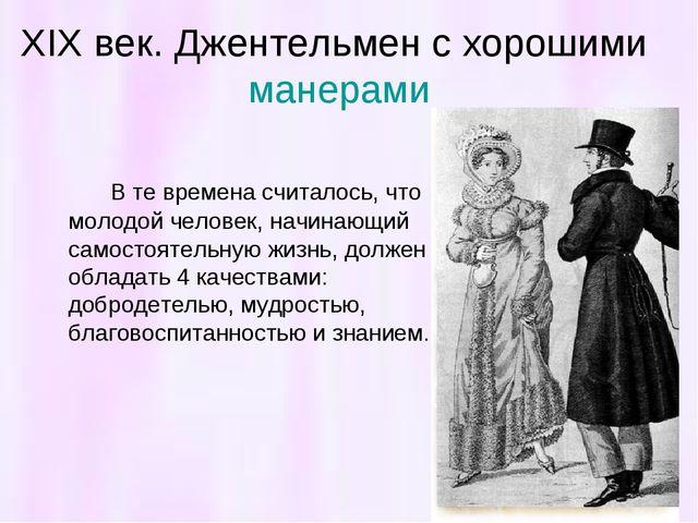 XIX век. Джентельмен с хорошими манерами В те времена считалось, что молодой...
