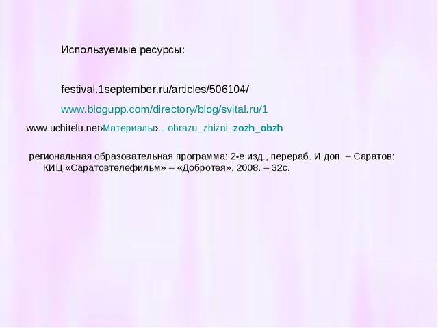 www.uchitelu.net›Материалы›…obrazu_zhizni_zozh_obzh региональная образовател...
