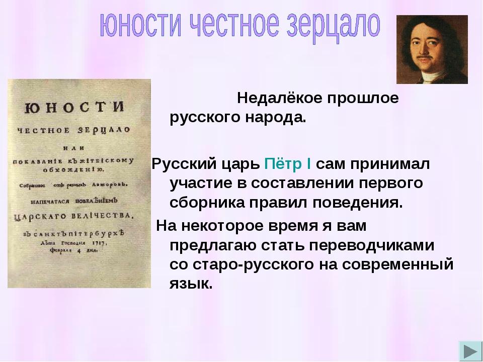 Недалёкое прошлое русского народа. Русский царь Пётр I сам принимал участие...