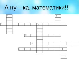А ну – ка, математики!!!