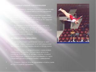 1. ИНДИВИДУАЛЬНЫЕ СОРЕВНОВАНИЯ  Соревнования по прыжкам на батуте вклю