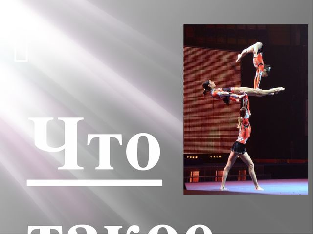 Что такое акробатика? Акроба́тика (лат.akrobateō— «хожу на цыпочках»- лезу...