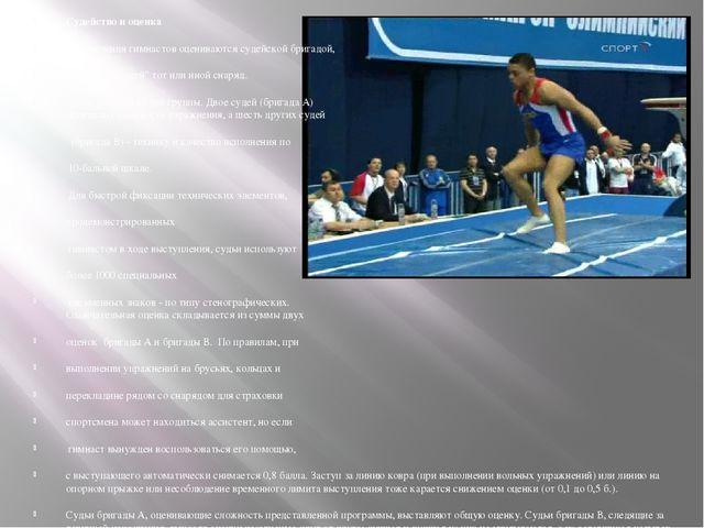 """Судейство и оценка Выступления гимнастов оцениваются судейской бригадой, """"об..."""