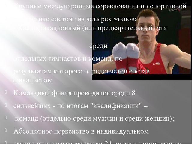 Крупные международные соревнования по спортивной гимнастике состоят из четыре...