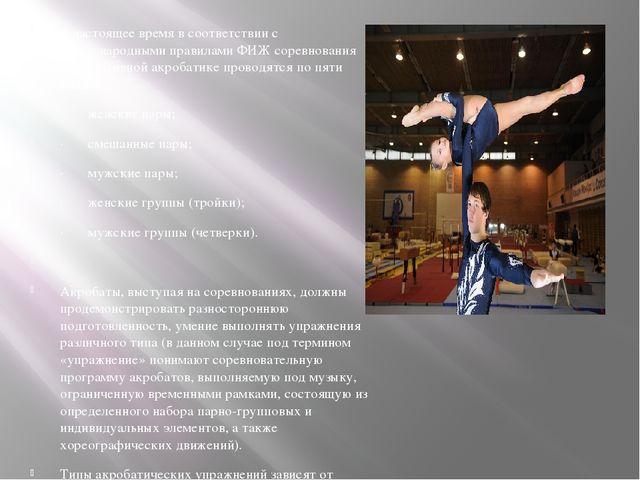 В настоящее время в соответствии с международными правилами ФИЖ соревнования...