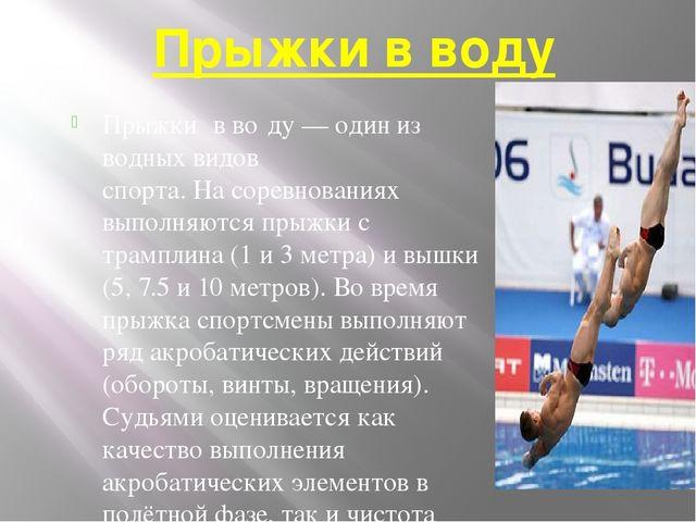 Прыжки в воду Прыжки́ в во́ду — один из водных видов спорта. На соревнованиях...