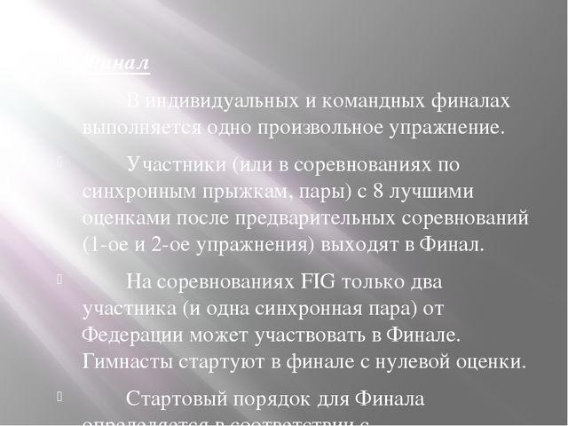 Финал  В индивидуальных и командных финалах выполняется одно произволь...