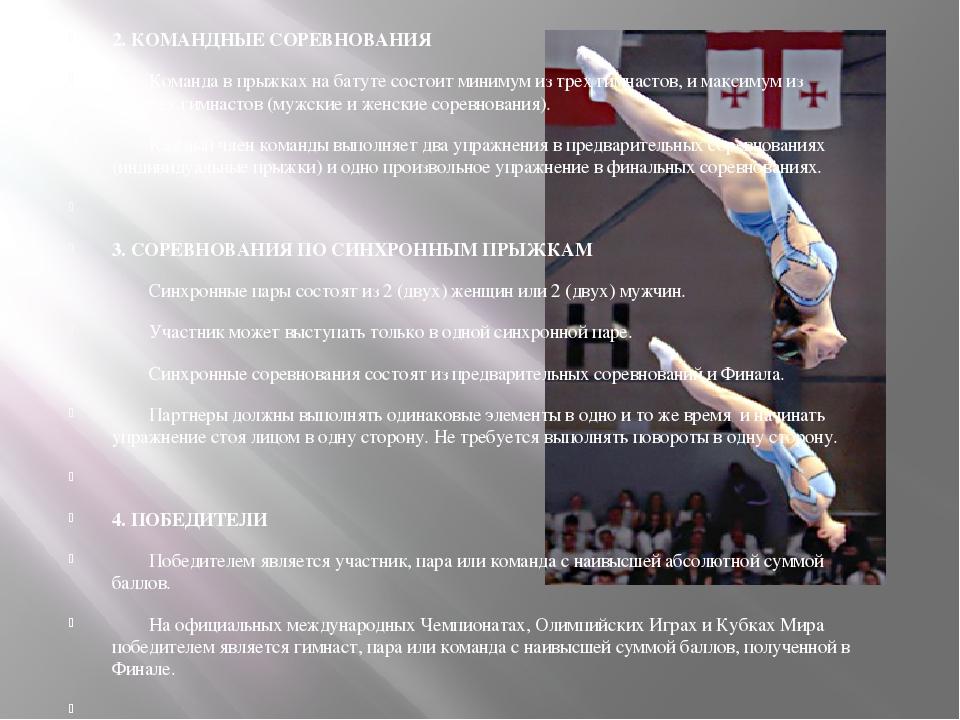 2. КОМАНДНЫЕ СОРЕВНОВАНИЯ  Команда в прыжках на батуте состоит минимум...