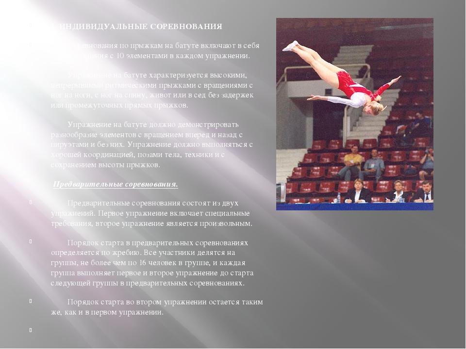 1. ИНДИВИДУАЛЬНЫЕ СОРЕВНОВАНИЯ  Соревнования по прыжкам на батуте вклю...