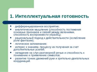 1. Интеллектуальная готовность · дифференцированное восприятие; · аналитическ