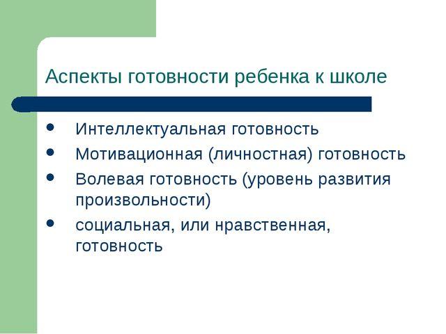 Аспекты готовности ребенка к школе Интеллектуальная готовность Мотивационная...