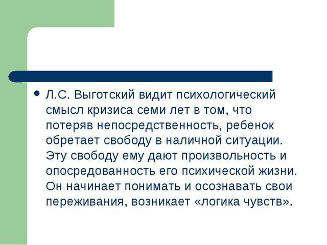 Л.С. Выготский видит психологический смысл кризиса семи лет в том, что потеря...