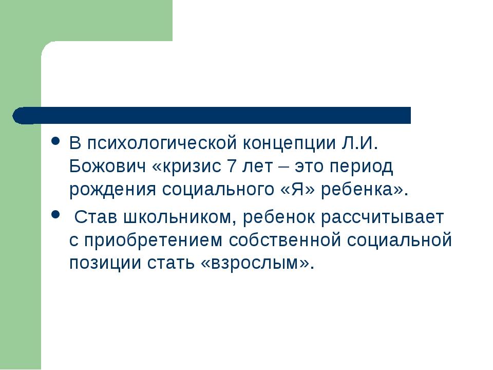 В психологической концепции Л.И. Божович «кризис 7 лет – это период рождения...