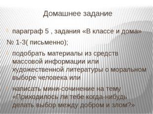 Домашнее задание параграф 5 , задания «В классе и дома» № 1-3( письменно); по
