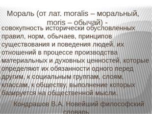 Мораль (от лат. moralis – моральный, moris – обычай) - совокупность историчес
