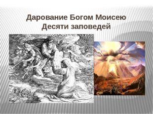 Дарование Богом Моисею Десяти заповедей