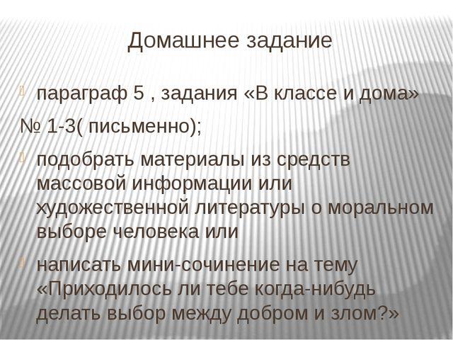 Домашнее задание параграф 5 , задания «В классе и дома» № 1-3( письменно); по...