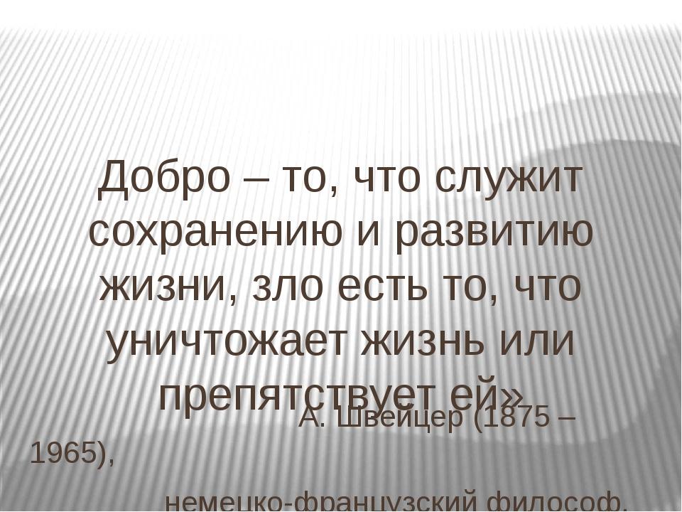 Добро – то, что служит сохранению и развитию жизни, зло есть то, что уничтожа...