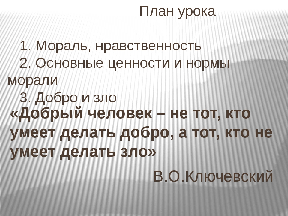 План урока 1. Мораль, нравственность 2. Основные ценности и нормы морали 3....