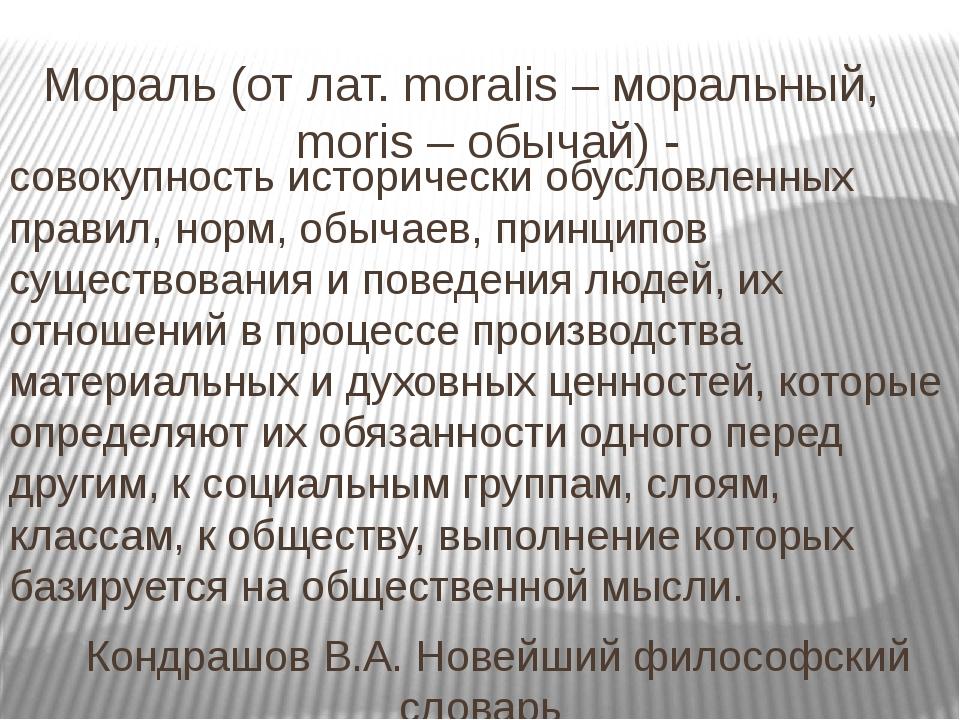 Мораль (от лат. moralis – моральный, moris – обычай) - совокупность историчес...