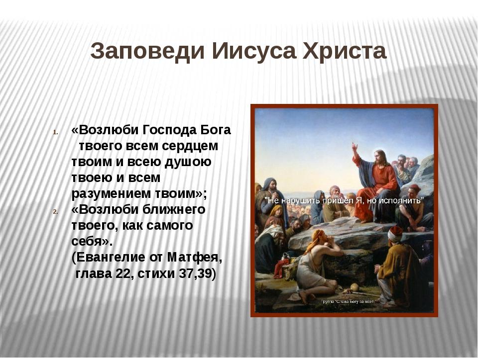 Заповеди Иисуса Христа «Возлюби Господа Бога твоего всем сердцем твоим и всею...