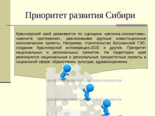 Приоритет развития Сибири Красноярский край развивается по сценарию «регион