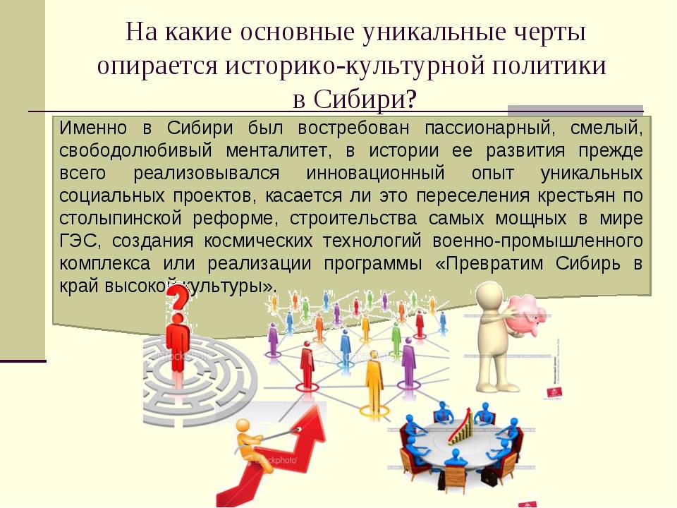 На какие основные уникальные черты опирается историко-культурной политики в С...
