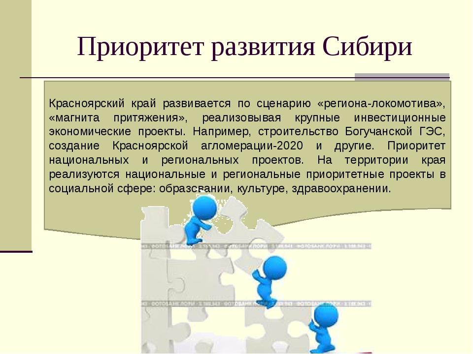 Приоритет развития Сибири Красноярский край развивается по сценарию «регион...