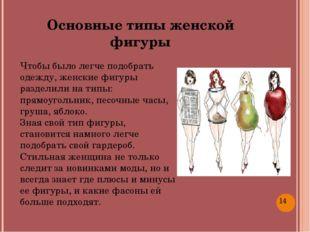 Чтобы было легче подобрать одежду, женские фигуры разделили на типы: прямоуг