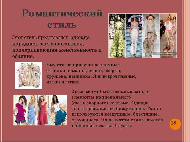 Романтический стиль Этот стиль представляет одежда нарядная, экстравагантная,...