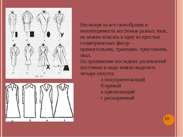 Несмотря на все своеобразие и неповторимость костюмов разных эпох, их можно...