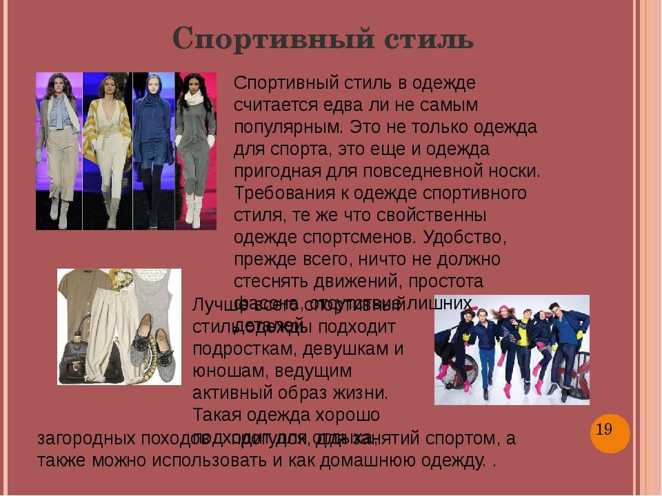 Спортивный стиль Спортивный стиль в одежде считается едва ли не самым популяр...