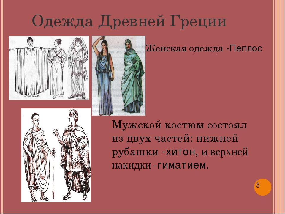 Одежда Древней Греции Мужской костюм состоял из двух частей: нижней рубашки -...
