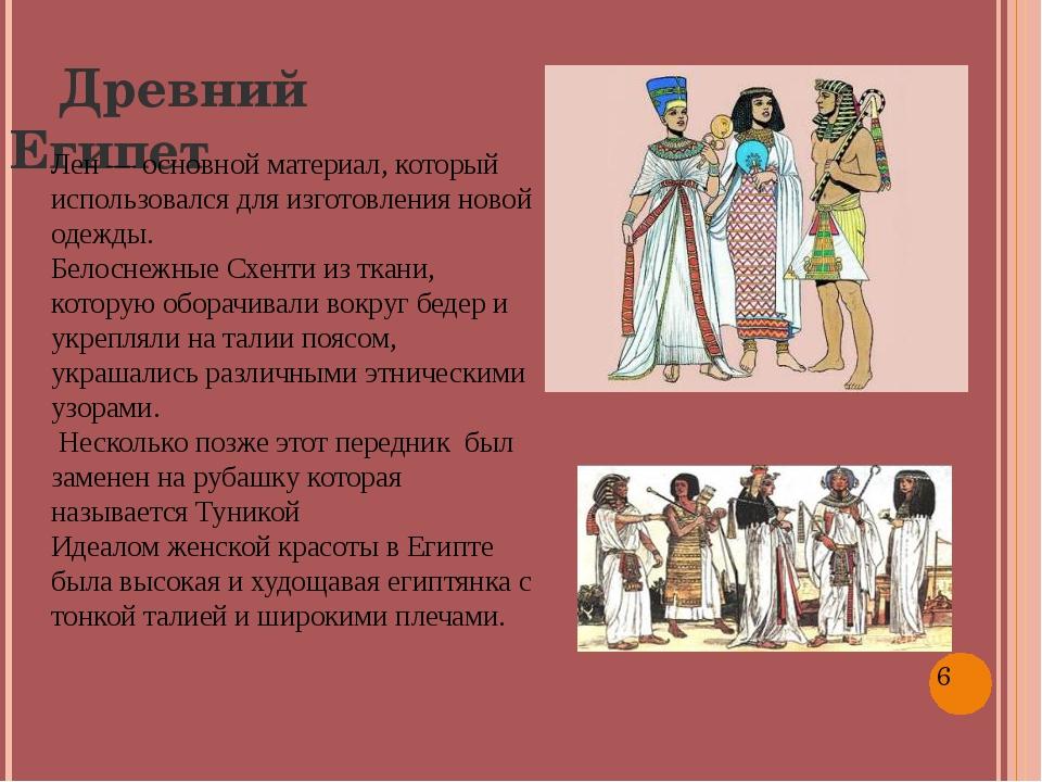 Древний Египет Лен — основной материал, который использовался для изготовлен...