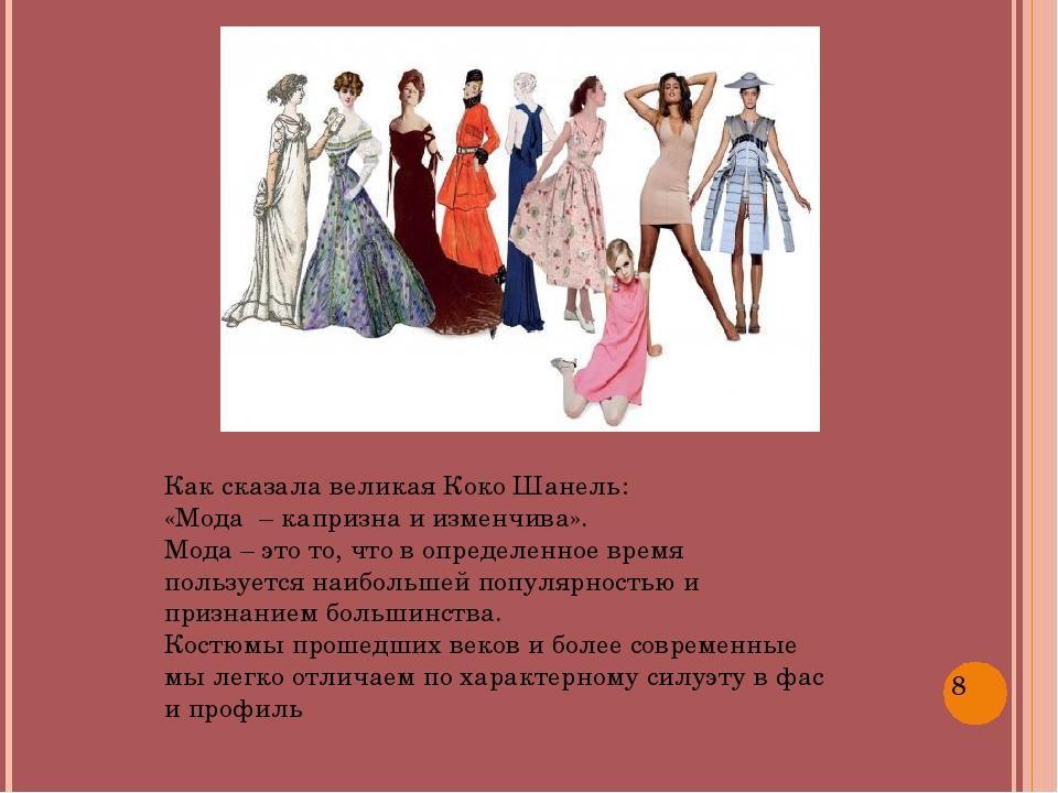 Как сказала великая Коко Шанель: «Мода – капризна и изменчива». Мода – это...