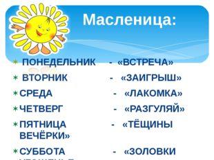 ПОНЕДЕЛЬНИК - «ВСТРЕЧА» ВТОРНИК - «ЗАИГРЫШ» СРЕДА - «ЛАКОМКА» ЧЕТВЕРГ - «РАЗ
