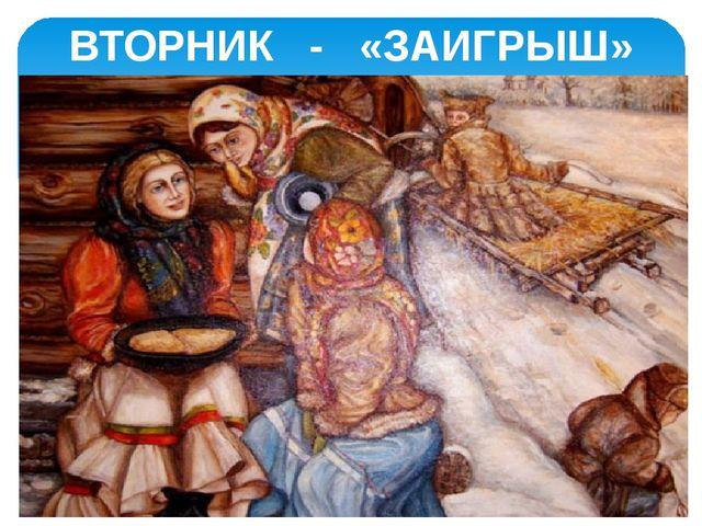 ВТОРНИК - «ЗАИГРЫШ»